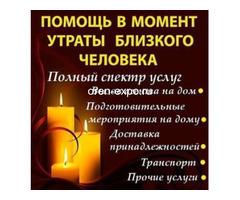 Ритуальные услуги в Москве. Круглосуточно - Изображение 3