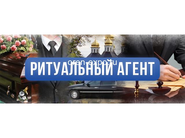 Ритуальные услуги в Москве. Круглосуточно - 5