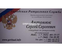 Ритуальные услуги в Москве. Круглосуточно - Изображение 6