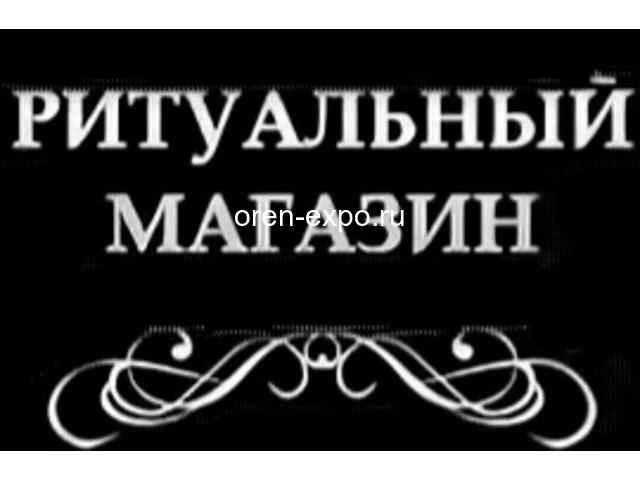 Ритуальные услуги в Москве. Круглосуточно - 8
