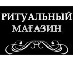Ритуальные услуги в Москве. Круглосуточно - Изображение 8