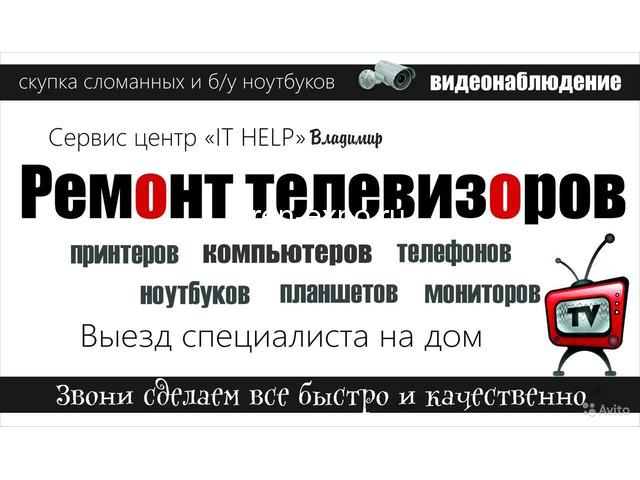 Ремонт телевизоров во Владимире - 1