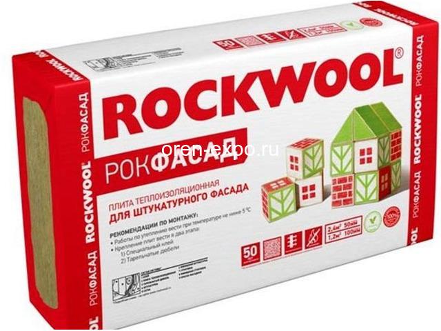 ROCKWOOL РОКФАСАД 1000х600х100 - 1