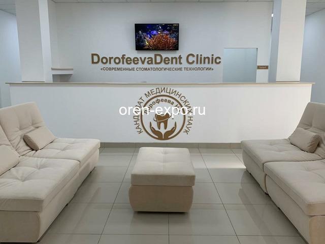 DorofeevaDent - 2