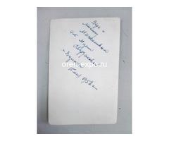 Открытка с дарственной надписью Марии Мордасовой - Изображение 2