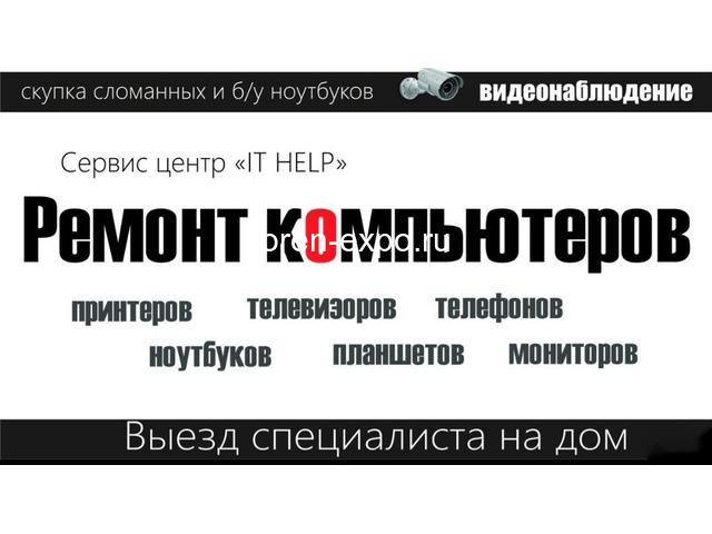 Ремонт компьютеров во Владимире - 1