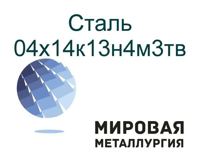 Сталь круглая 04х14к13н4м3тв - 1