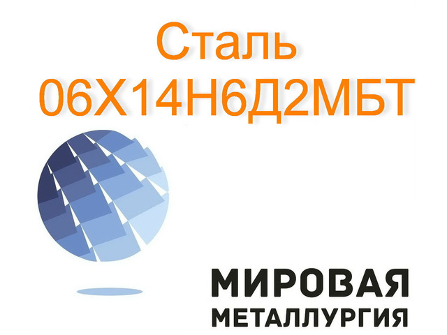 Круг сталь 06Х14Н6Д2МБТ - 1