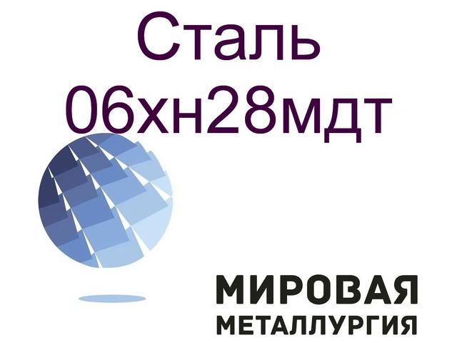 Круг сталь 06хн28мдт - 1