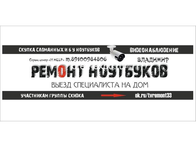 Ремонт ноутбуков во Владимире - 1
