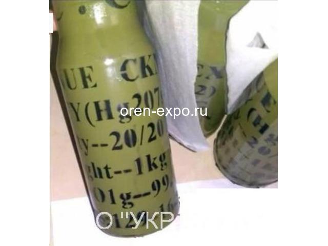 Сурьма оксид ртути (Меркурохром, мербромин, сурьмы и ртути кислоты или Красная ртуть) - 1