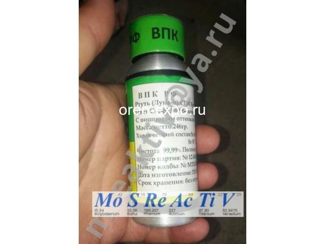 Красная ртуть (Луна-М/СГМ) Hg2Sb2O7 - 2