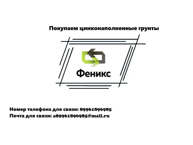 Покупаем цинконаполненные грунты - 1