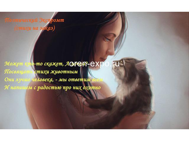 Стихи о природе, стихи о животных, стихи о временах года - 1