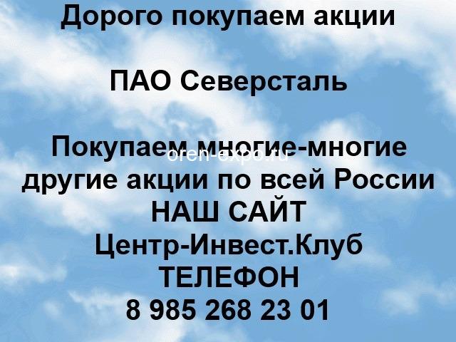 Покупаем акции Северсталь и любые другие акции по всей России - 1