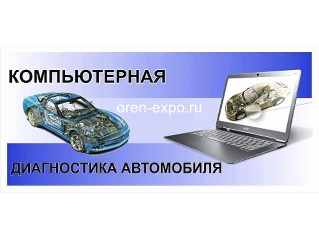 Компьютерная диагностика Газель, Ваз. - 1