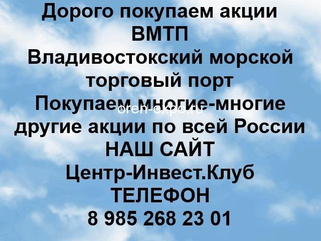 Покупаем акции ВМТП и любые другие акции по всей России - 1