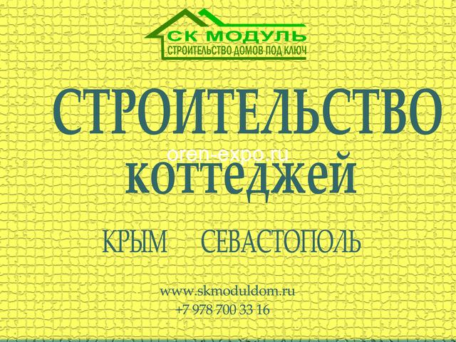Строительство домов под ключ в Севастополе и Крыму - 1