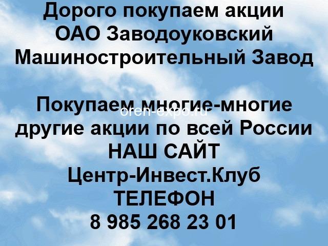 Покупаем акции ОАО Заводоуковский машзавод и любые другие акции по всей России - 1