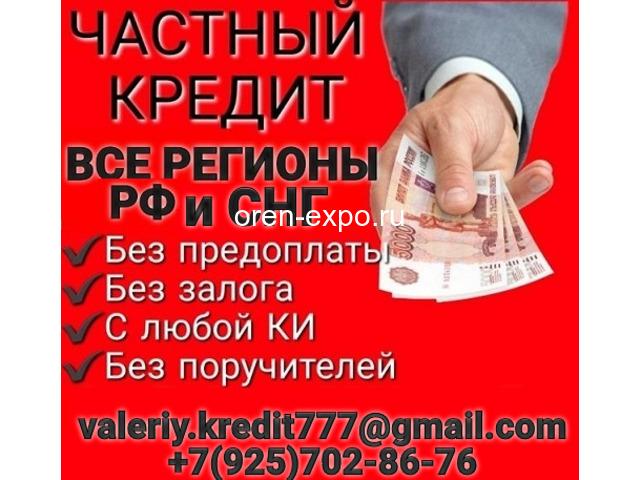 Частное финансирование для граждан РФ и СНГ - 1