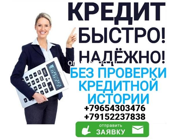 Кредит на неотложные нужды без сомнительных платежей, гарантия - 1