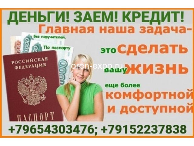 Финансовая помощь, частные деньги без единой предоплаты - 1