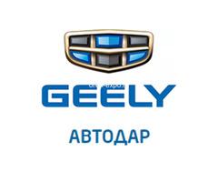 Geely Джили официальный дилер автосалон АвтоДар