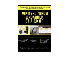 VIP – курс «Brow Дизайнер от А до Я»