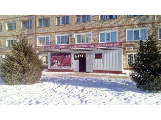 Бузулукский учебно-курсовой комбинат - сайт, телефон, адрес, отзывы - 1
