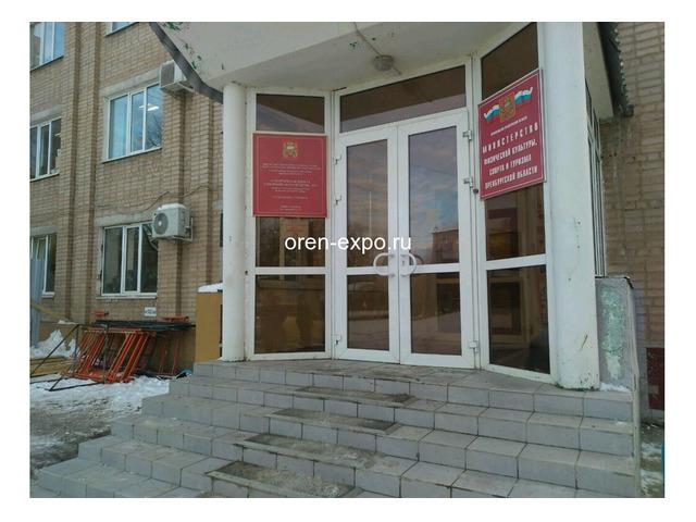 Министерство физической культуры, спорта и туризма Оренбургской области - телефоны, адрес, сайт - 1