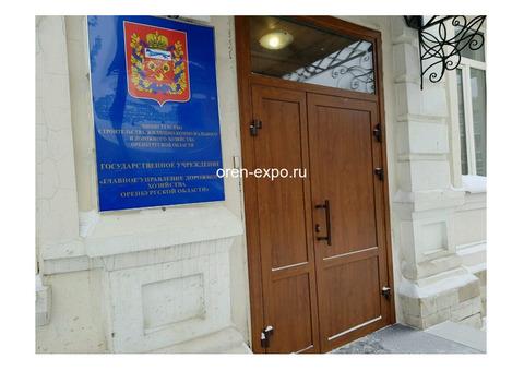 Главное управление дорожного хозяйства Оренбургской области - телефоны, сайт, адрес