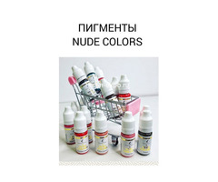 Пигменты Nude Colors