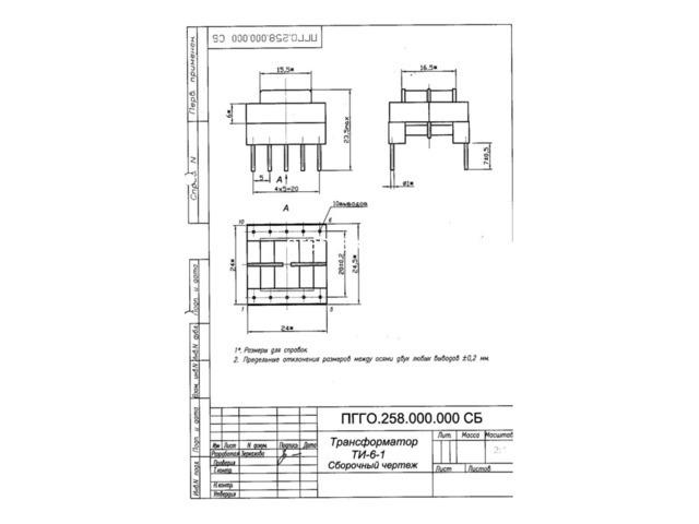 Трансформатор на феррите ТИ-6- , ТПВ-6- (80 Вт) - 2