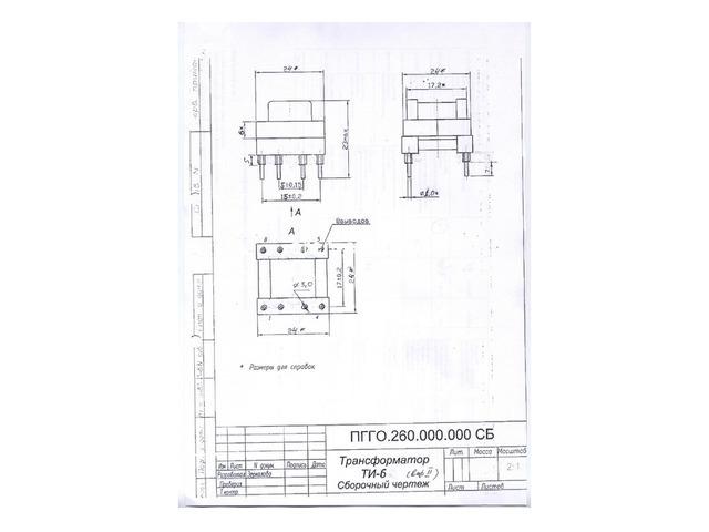 Трансформатор на феррите ТИ-6- , ТПВ-6- (80 Вт) - 3