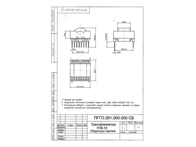 Трансформатор на феррите ТИ-15- , ТПВ-15- (150 Вт) - 4