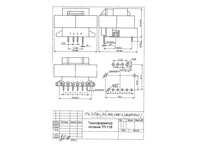 Трансформатор звуковой ТВЗ-118-(3,5 Вт) - 3