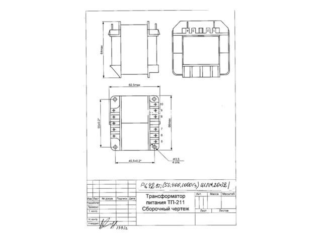 Трансформатор звуковой ТАМУ-211-, ТВЗ-211-(42 Вт) - 3