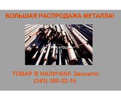 Распродажа металлопроката от МХ Стали Урала.